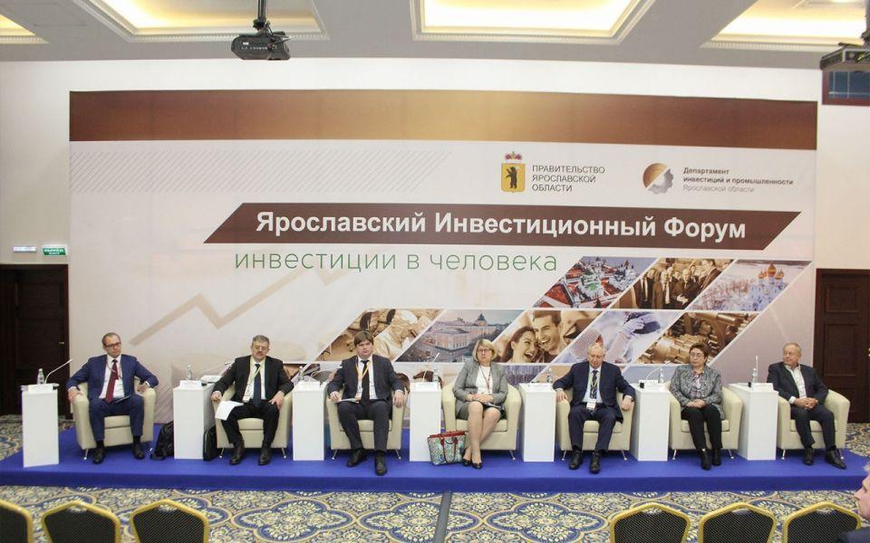 Ярославский инвестиционный форум - 2019